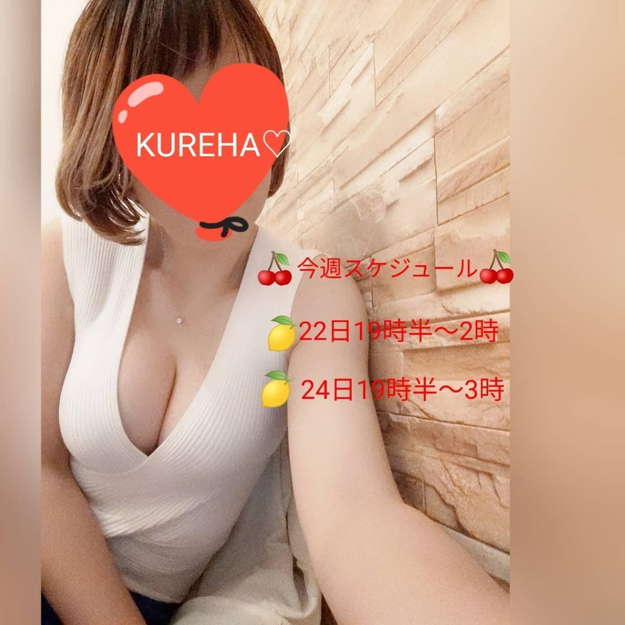 「〘」04/20(火) 10:52   紅羽の写メ日記