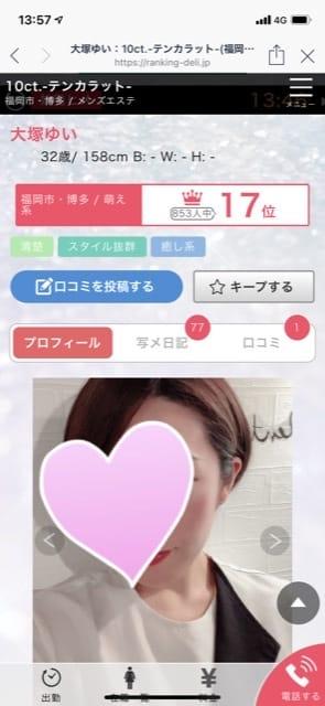 「出勤してます♪ 最近気付いたこと!」04/29(木) 14:27   大塚ゆいの写メ日記