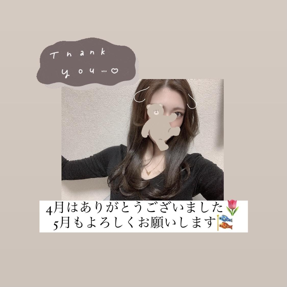 「May ★」05/01(土) 13:45 | しおんの写メ日記