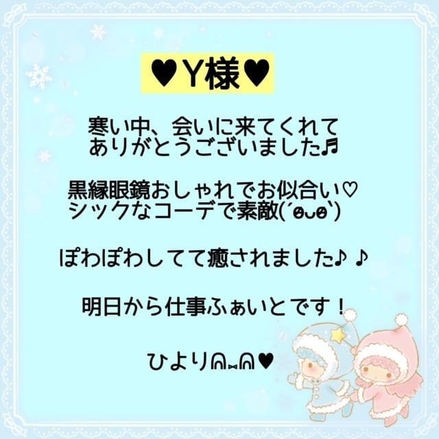 「5/4(火)19:30~ Y様へ♡」05/05(水) 03:15 | 羽風 ひよりの写メ日記