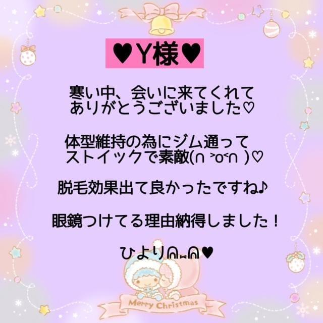 「5/4(火)23:00~ Y様へ♡」05/05(水) 03:16 | 羽風 ひよりの写メ日記