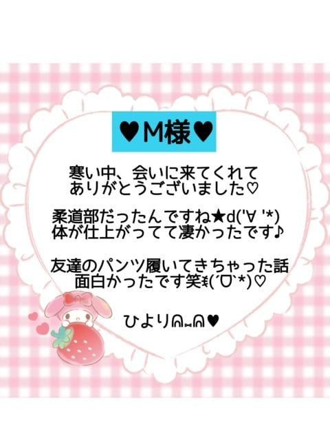 「5/4(火) M様へ♡」05/05(水) 03:16 | 羽風 ひよりの写メ日記