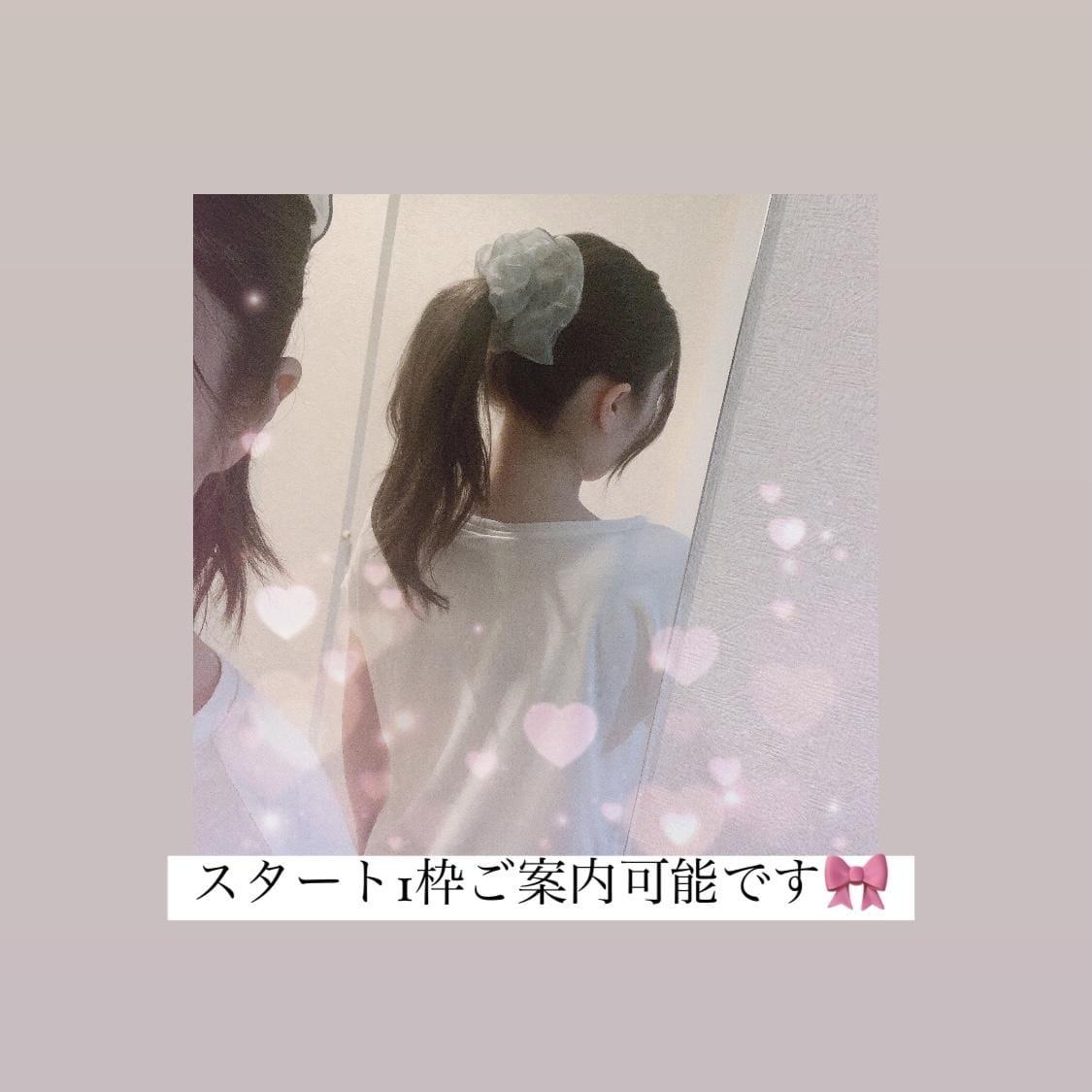 「お礼 と ご案内♡」05/05(水) 15:56 | しおんの写メ日記