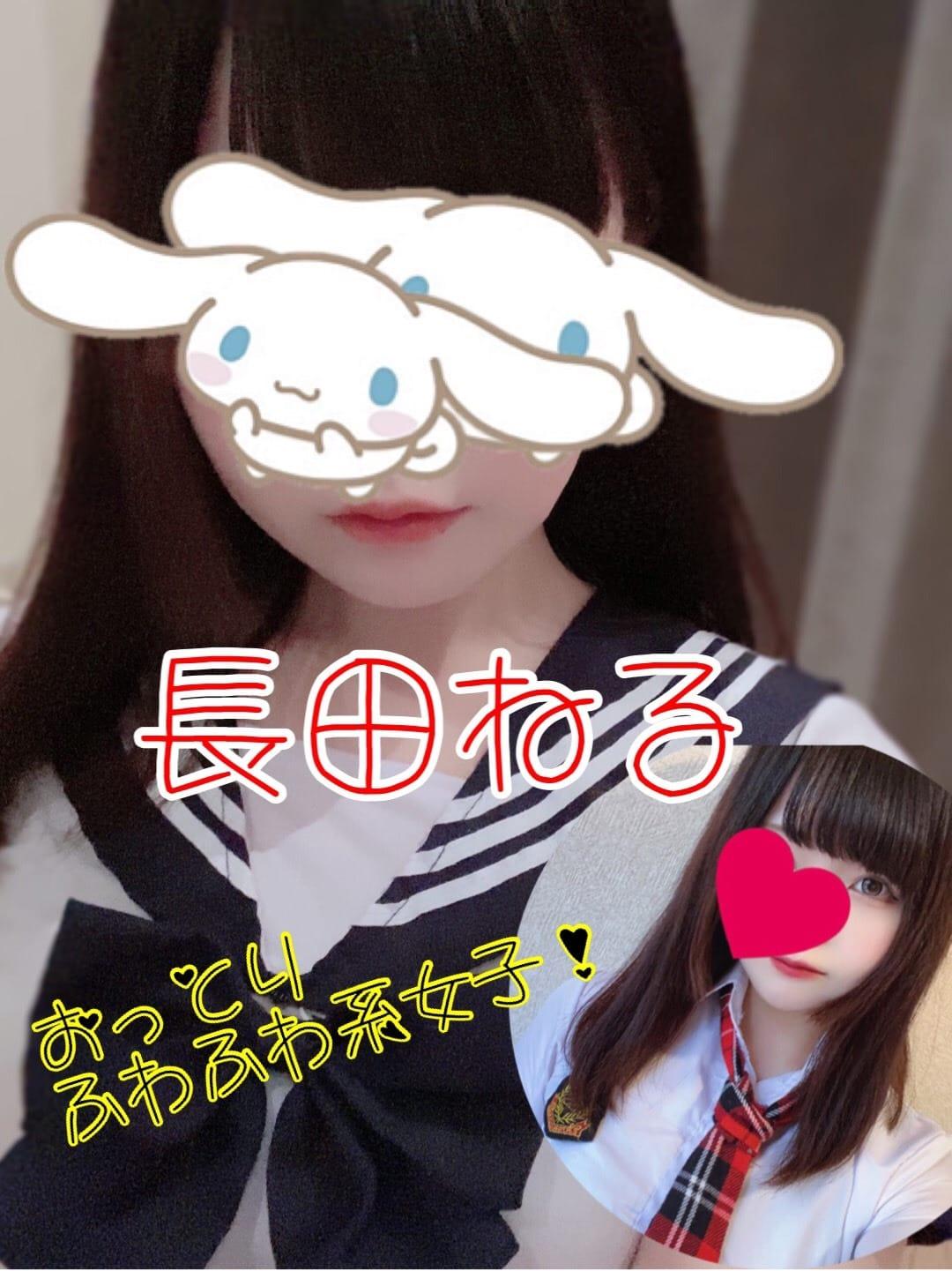 「長田ねる」05/06(木) 02:05   長田ねるの写メ日記