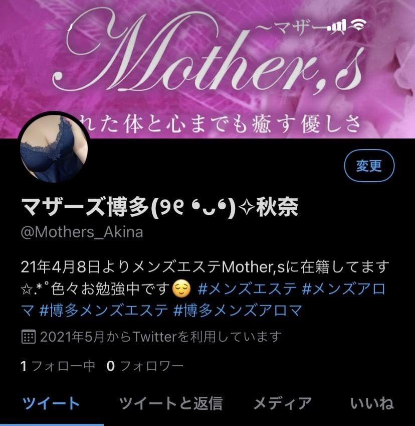 「秋奈です☆。.:*・゜」05/08(土) 13:26 | 秋奈の写メ日記