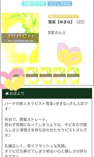 「NEWセラピスト雪菜ちゃん☆」05/23(日) 17:35 | ルイの写メ日記