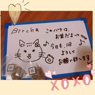 「美味しかったお茶だよ☆」05/30(日) 14:06 | ルイの写メ日記