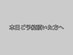 「本日ご予約頂いた方へ」06/11(金) 18:10   優月 蓮-REN-の写メ日記