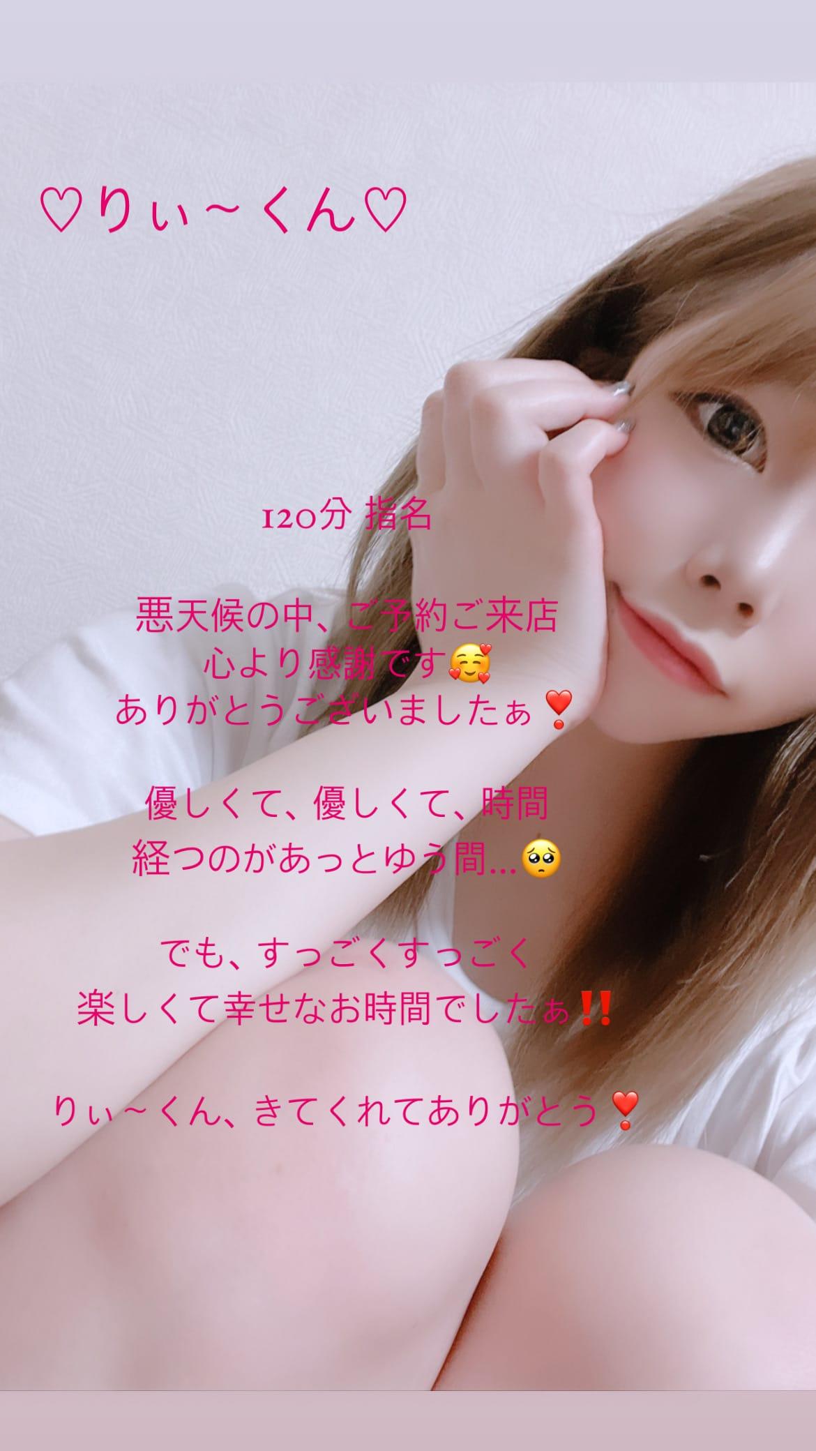 「りぃ〜くんにメッセージ」06/12(土) 09:47 | ♡ここな♡の写メ日記