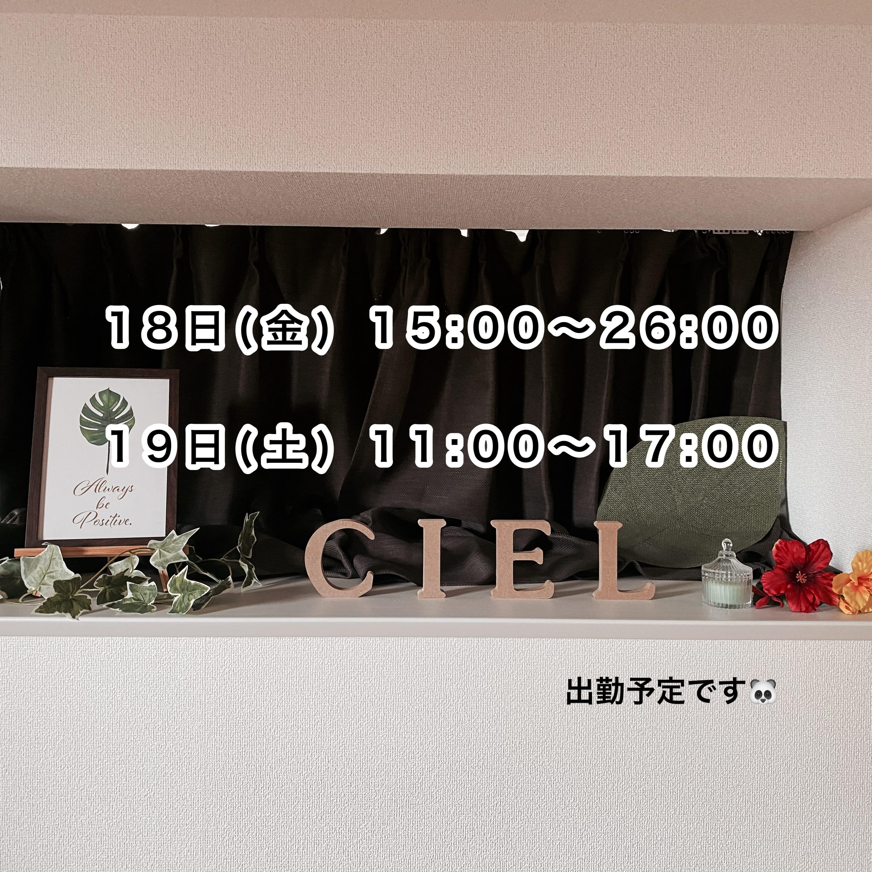 「出勤予定。!」06/12(土) 13:15   美衣(みい)の写メ日記
