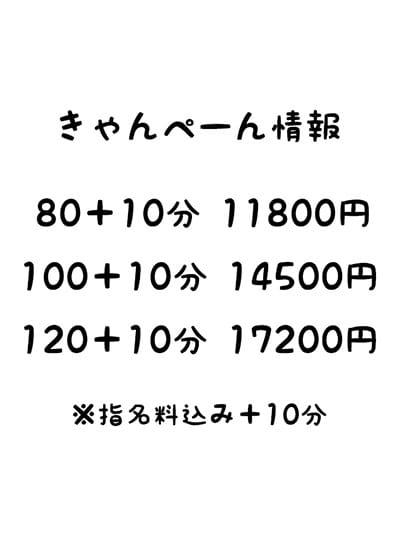 「ご指名で+10分サービス」06/12(土) 14:17   初回指名ちゃんの写メ日記