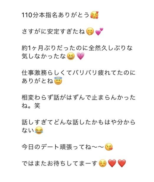「お礼♡K様」06/12(土) 19:08 | ♡あおい♡の写メ日記