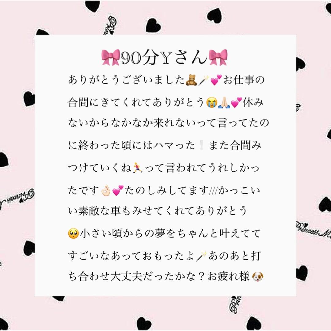 「♡6/11お礼♡90分Yさん♡」06/12(土) 23:45 | ♡ひなた♡の写メ日記