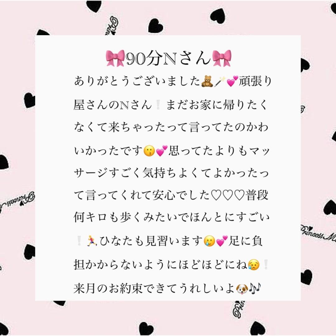 「♡6/11お礼♡90分Nさん♡」06/12(土) 23:50 | ♡ひなた♡の写メ日記