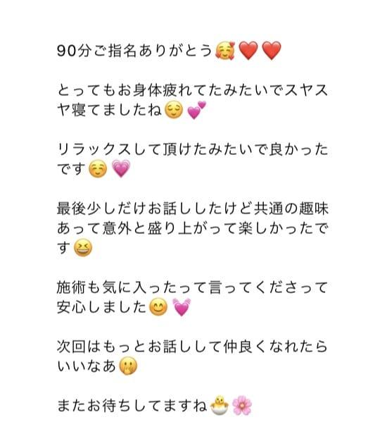 「お礼♡Y様」06/13(日) 00:00 | ♡あおい♡の写メ日記