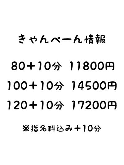 「ご指名で+10分サービス」06/13(日) 14:17   初回指名ちゃんの写メ日記