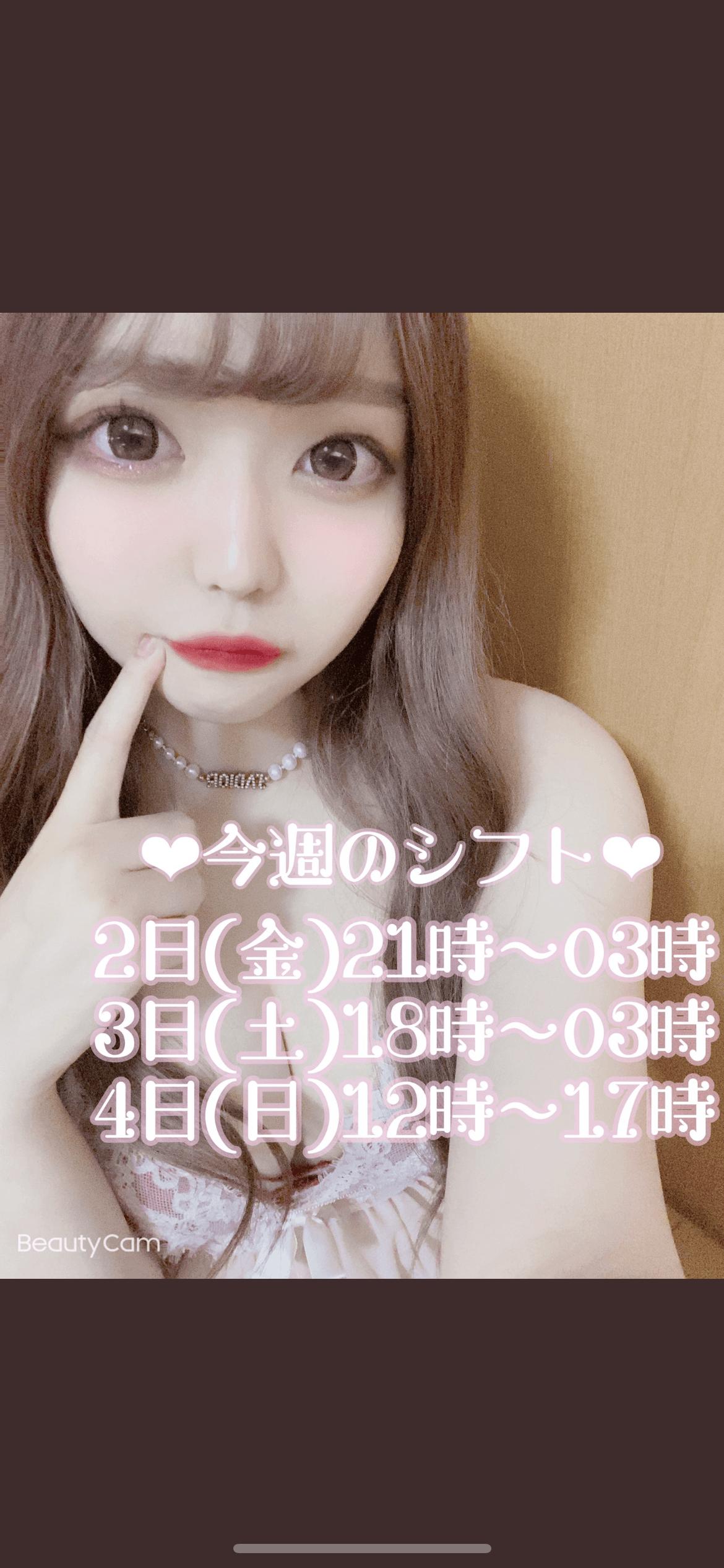 「遅くなっちゃった」06/28(月) 20:10   藍葉ららの写メ日記