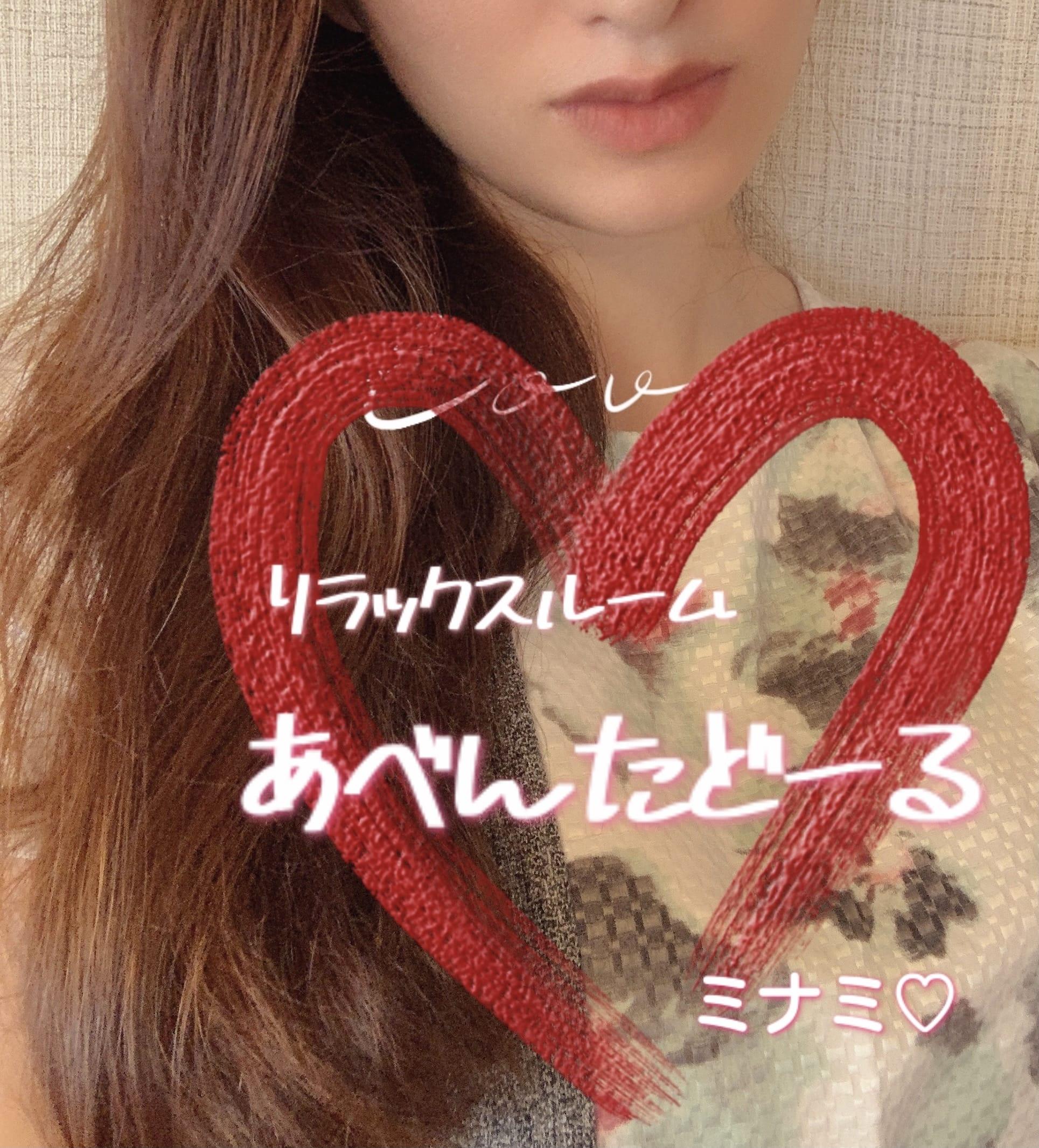 「今週の出勤予定(*ฅ́˘ฅ̀*)♥」07/12(月) 23:36 | ミナミ(30代)の写メ日記