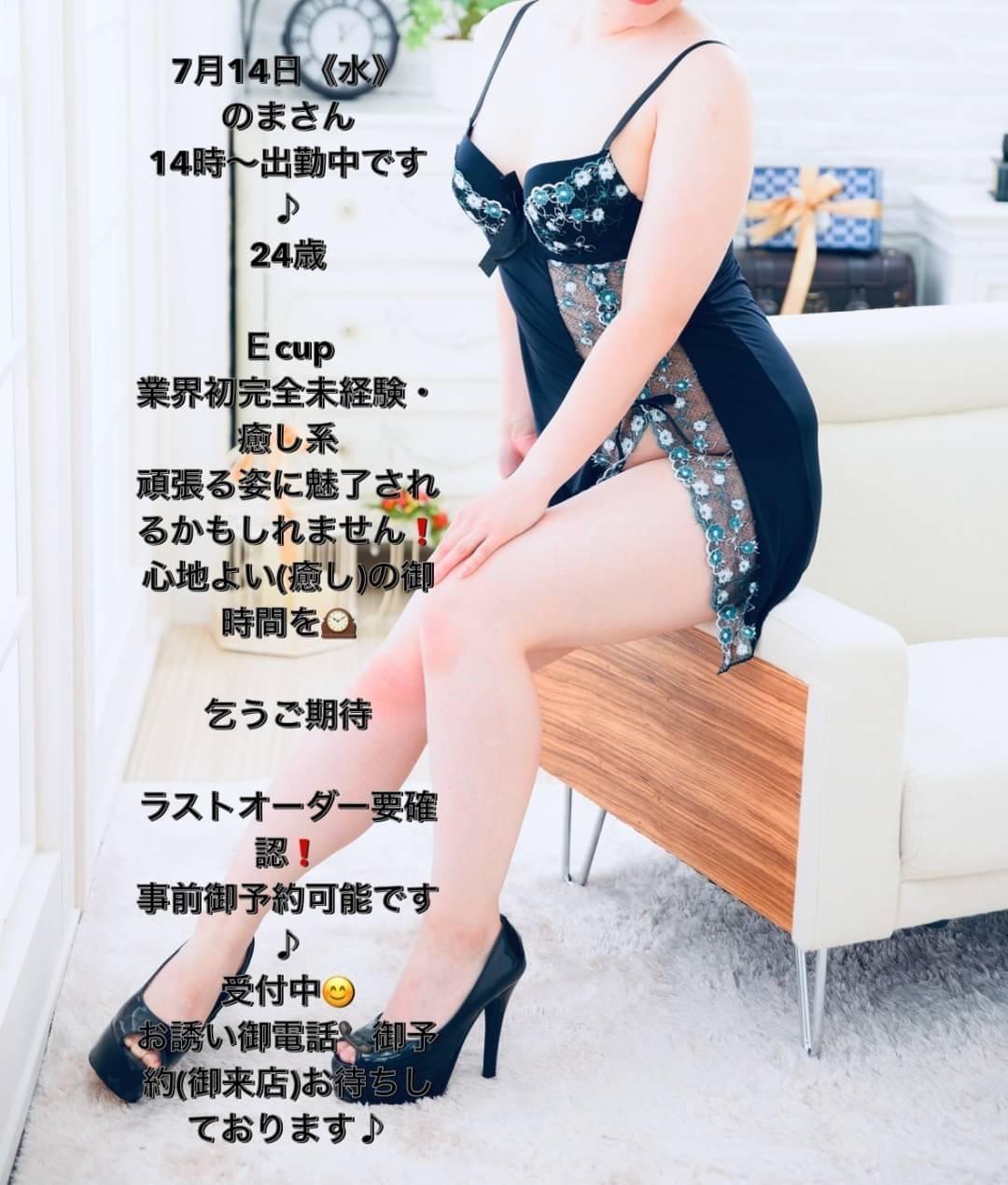 「本日」07/14(水) 13:54 | PERUSIKOSU店長の写メ日記