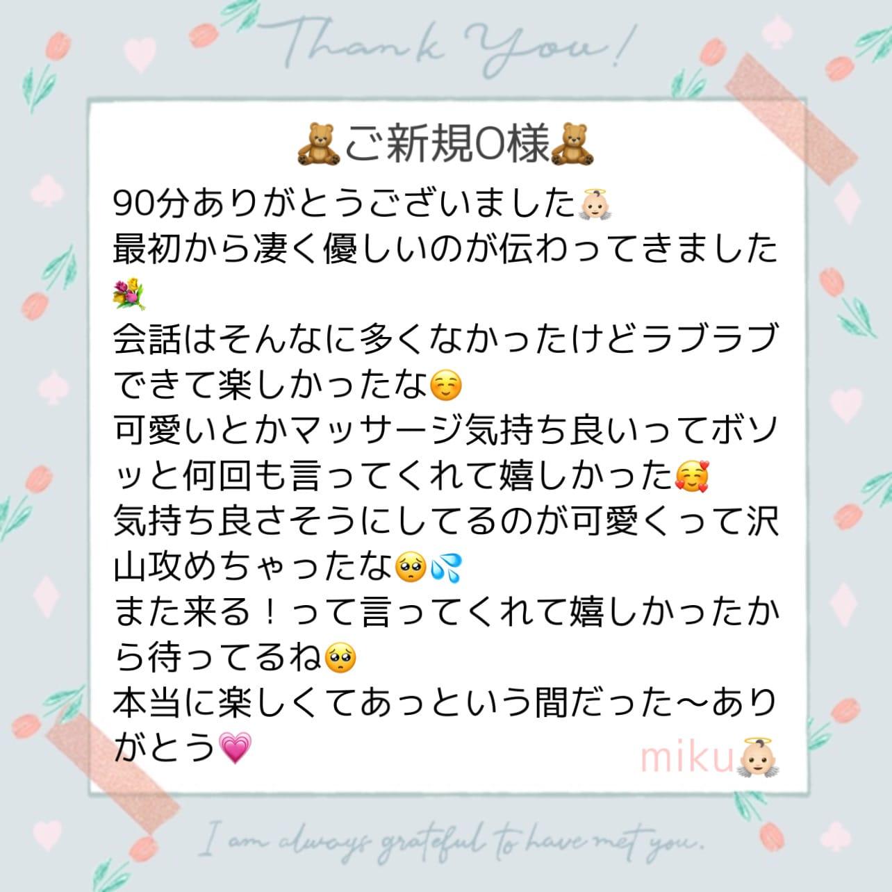 「ご新規O様❤︎」07/19(月) 13:32 | みくの写メ日記