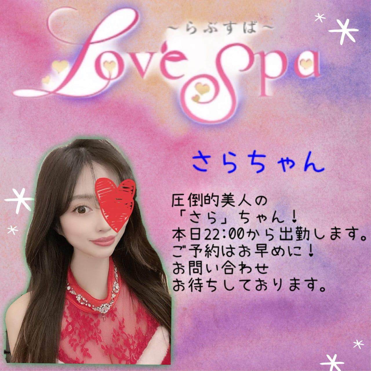 「本日さらちゃん出勤!!」07/21(水) 09:58   LoveSpa ~ラブスパ~の写メ日記