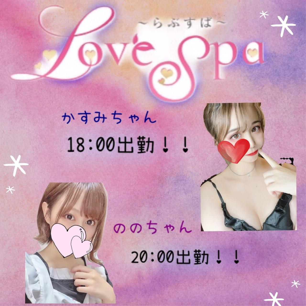 「本日出勤!!」07/21(水) 18:10   LoveSpa ~ラブスパ~の写メ日記