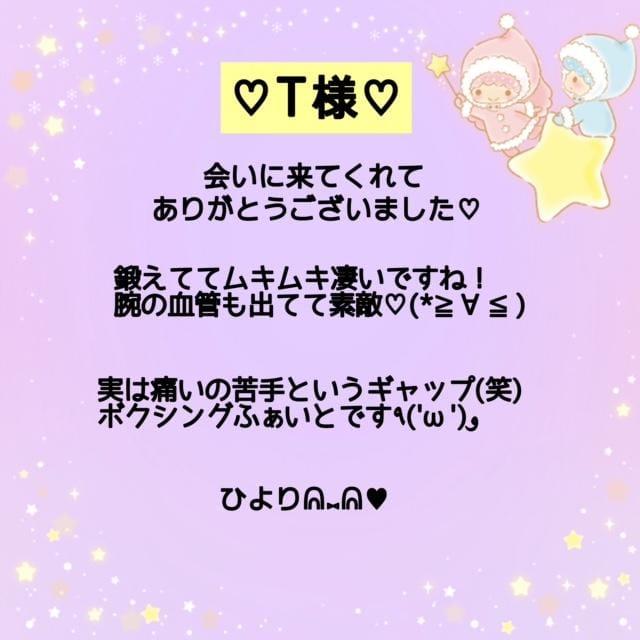 「7/21(水) T様へ♡」07/22(木) 18:34   羽風 ひよりの写メ日記