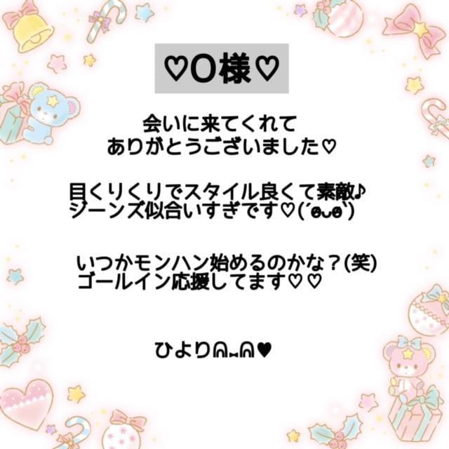「7/21(水) O様へ♡」07/22(木) 18:34   羽風 ひよりの写メ日記