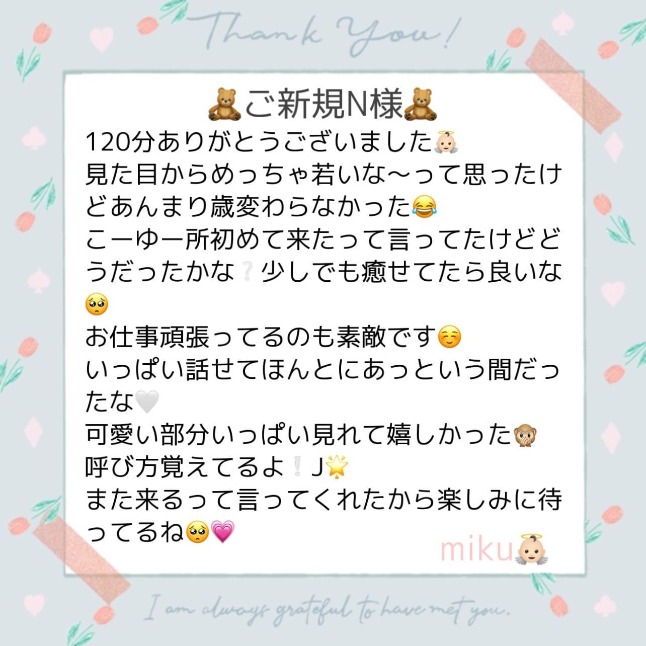 「ご新規N様❤︎」07/23(金) 05:27 | みくの写メ日記