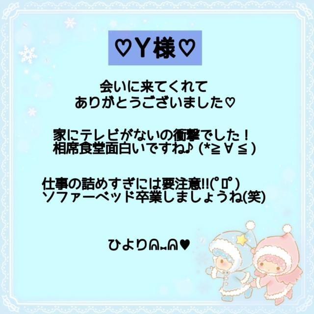 「7/22(木) Y様へ♡」07/23(金) 18:20   羽風 ひよりの写メ日記