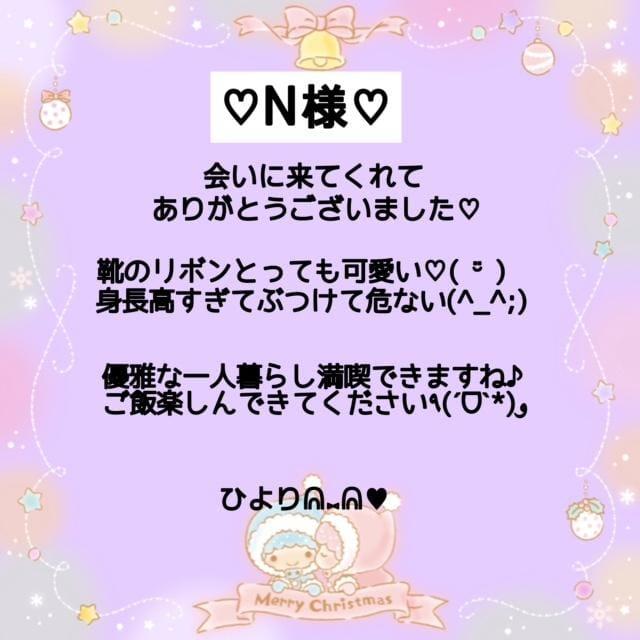 「7/22(木) N様へ♡」07/23(金) 18:20   羽風 ひよりの写メ日記