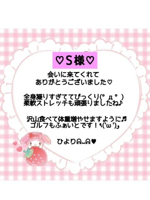 「7/22(木) S様へ♡」07/23(金) 18:20   羽風 ひよりの写メ日記