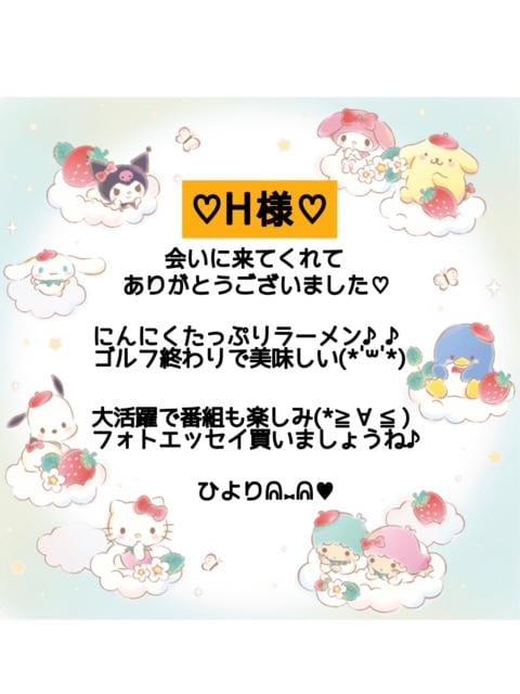 「7/22(木) H様へ♡」07/23(金) 18:20   羽風 ひよりの写メ日記