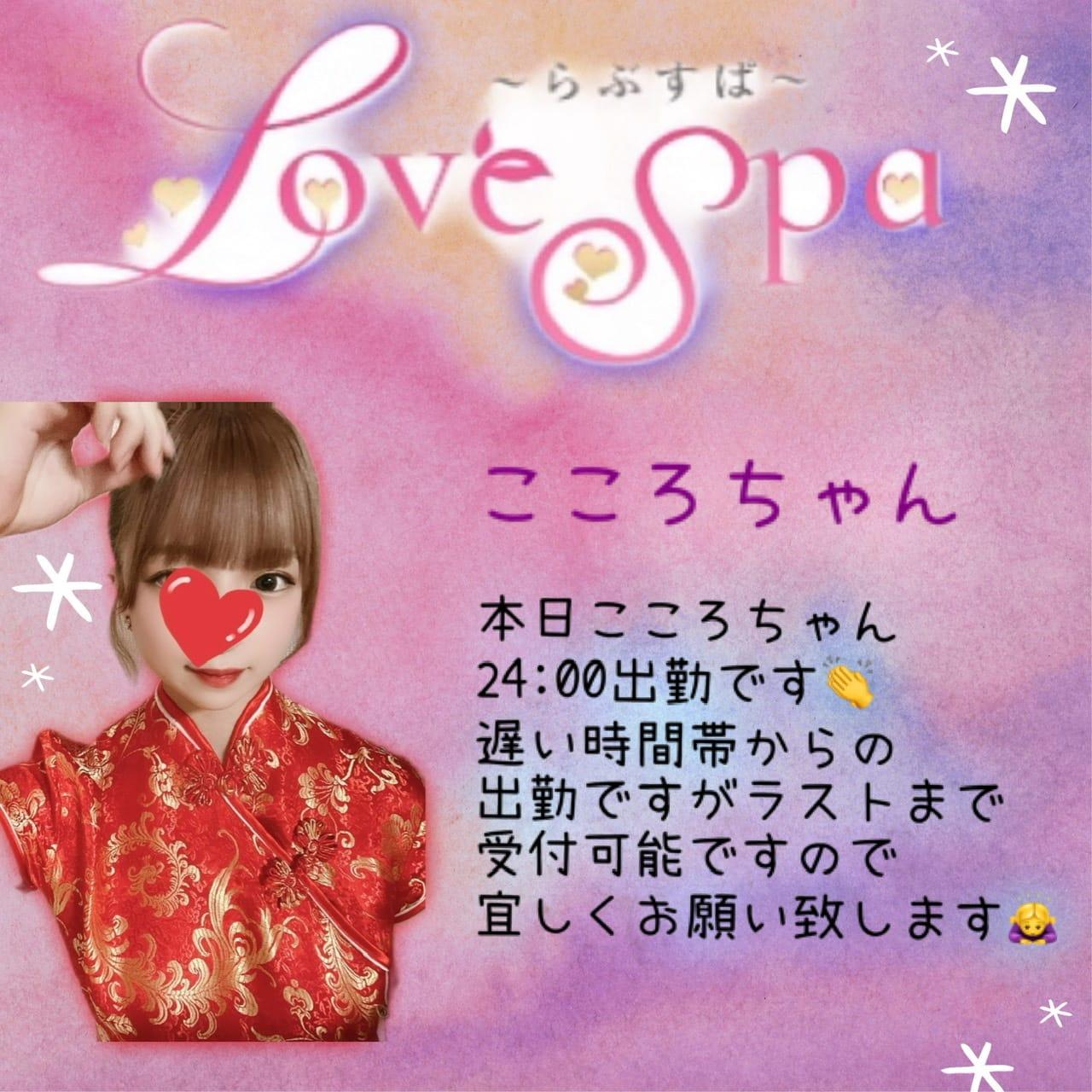 「本日こころちゃん出勤」07/24(土) 21:36   LoveSpa ~ラブスパ~の写メ日記