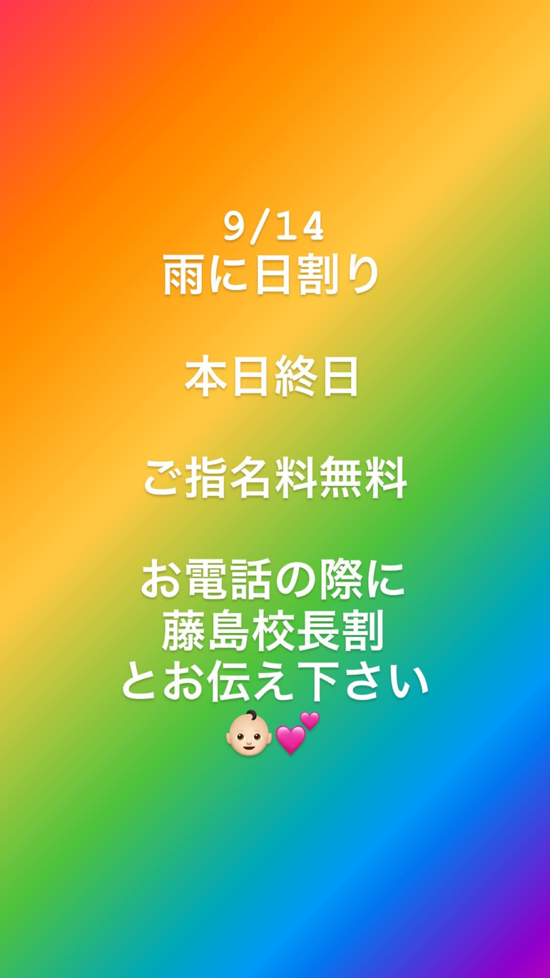 「出勤しました♪」09/14(火) 17:38 | 藤嶋校長の写メ日記