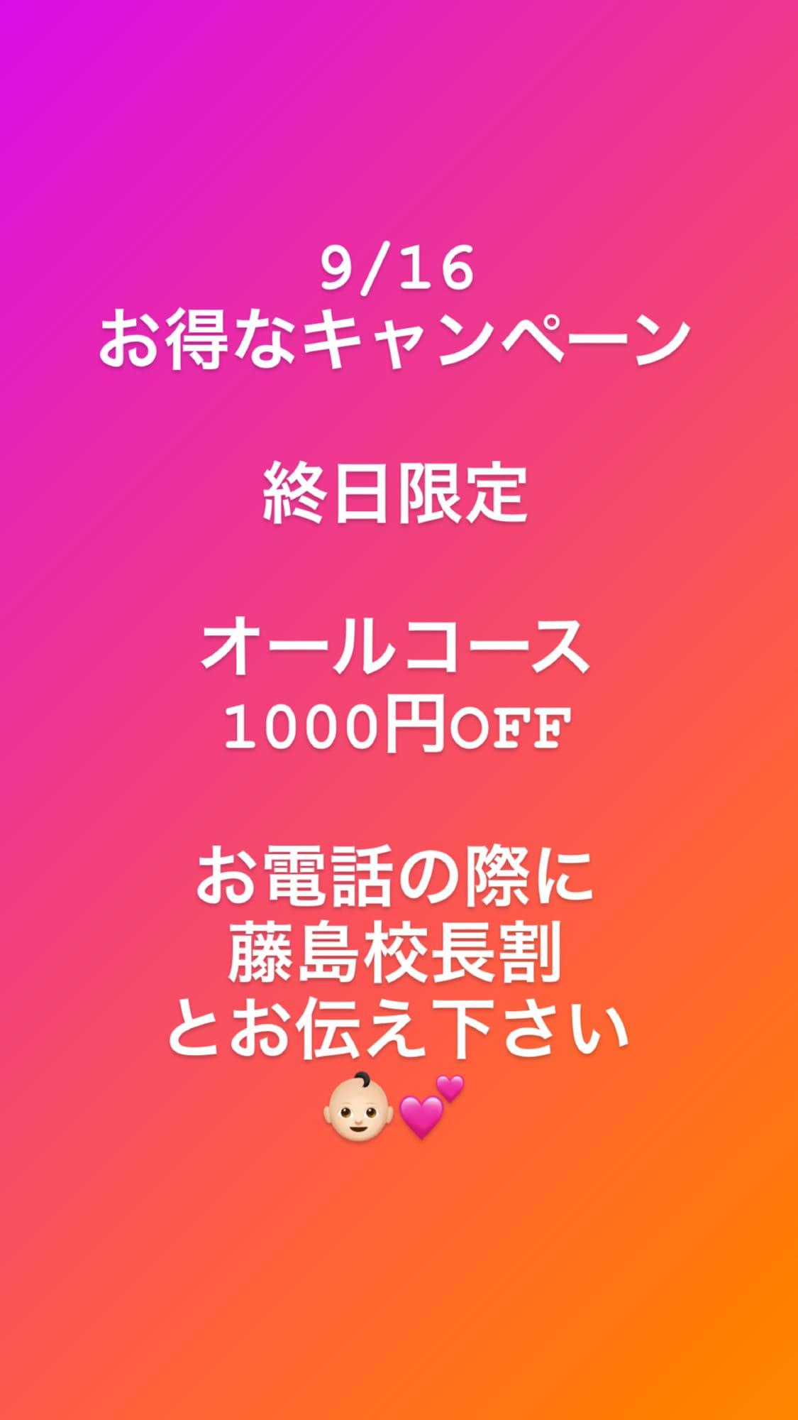「出勤しました♪」09/16(木) 19:29 | 藤嶋校長の写メ日記