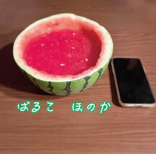 「すいかゼリー」09/19(日) 20:00 | ほのかの写メ日記