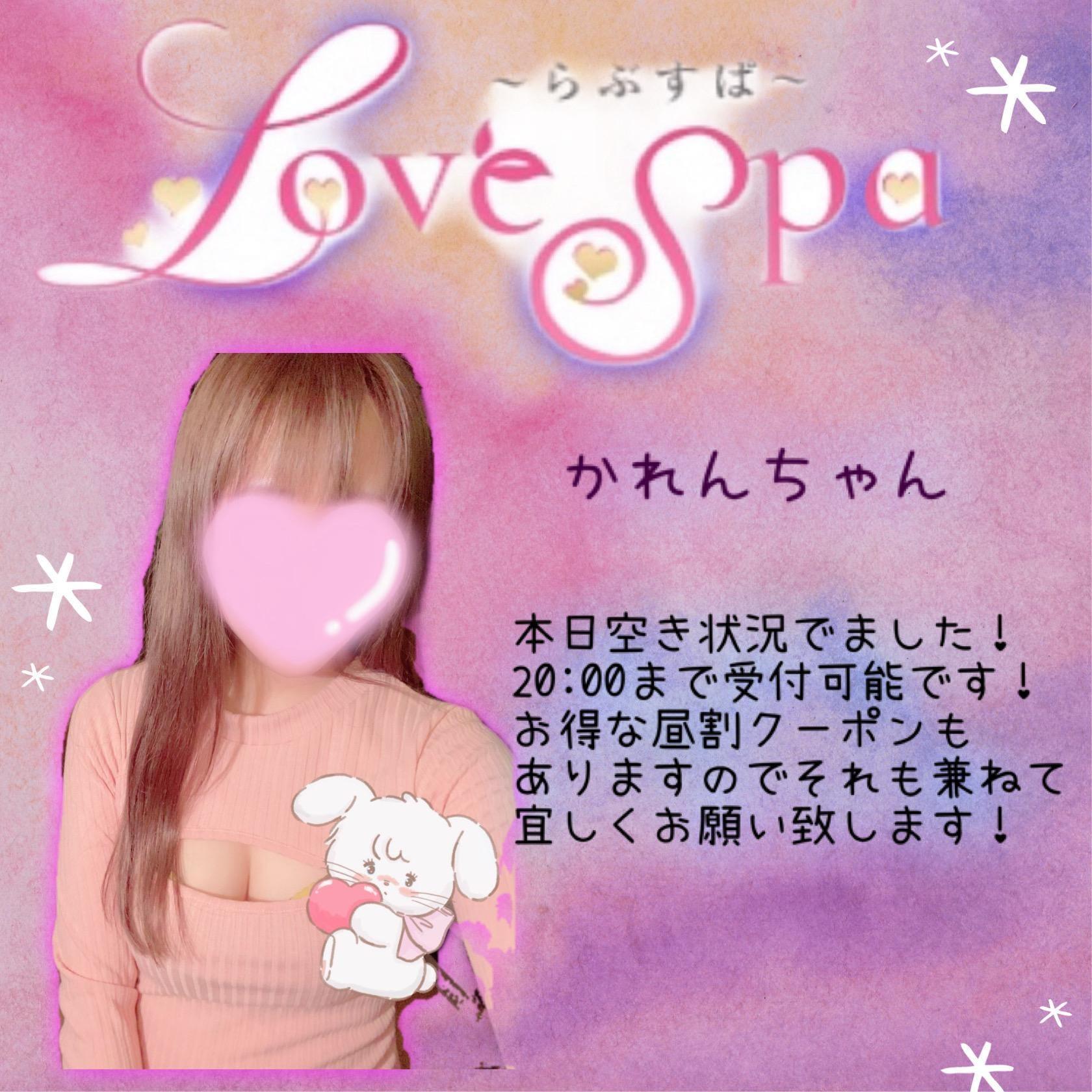 「本日かれんちゃん」09/20(月) 18:55 | LoveSpa ~ラブスパ~の写メ日記