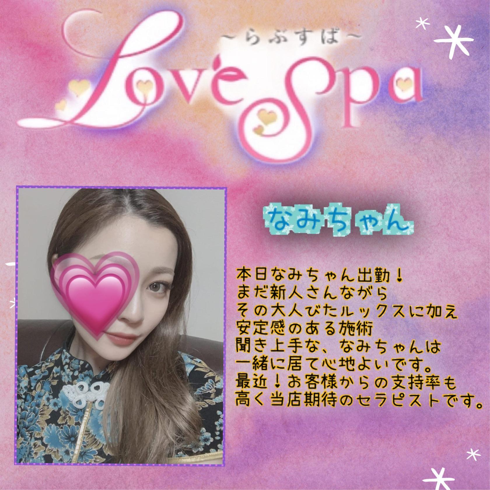 「本日なみちゃん」09/21(火) 17:08 | LoveSpa ~ラブスパ~の写メ日記
