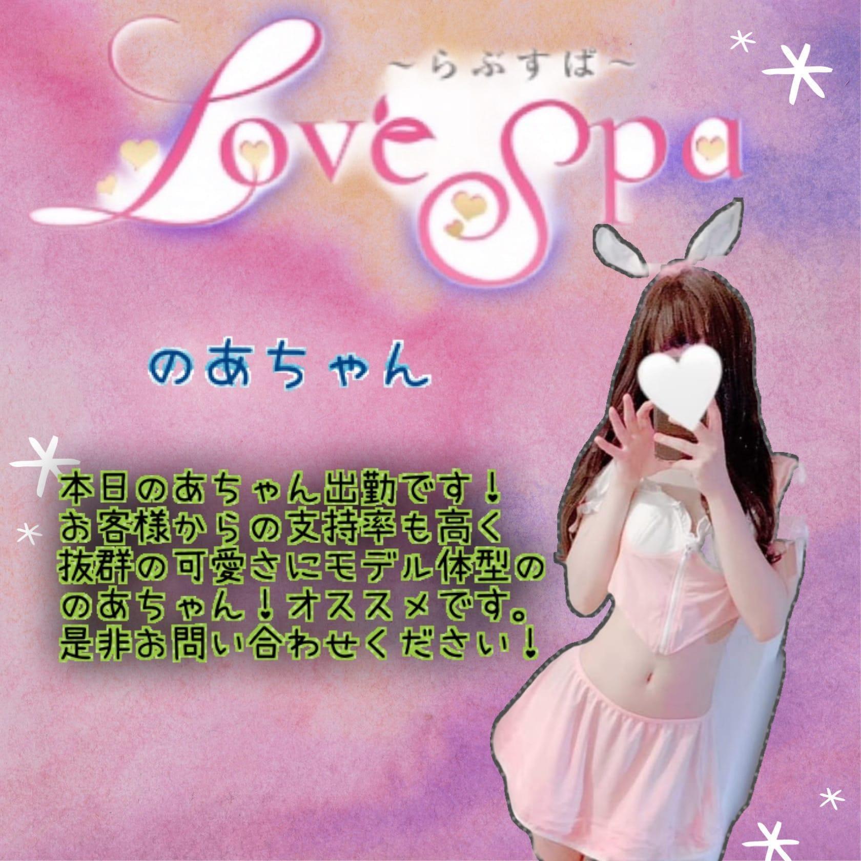「本日のあちゃん出勤❗」09/22(水) 18:40 | LoveSpa ~ラブスパ~の写メ日記