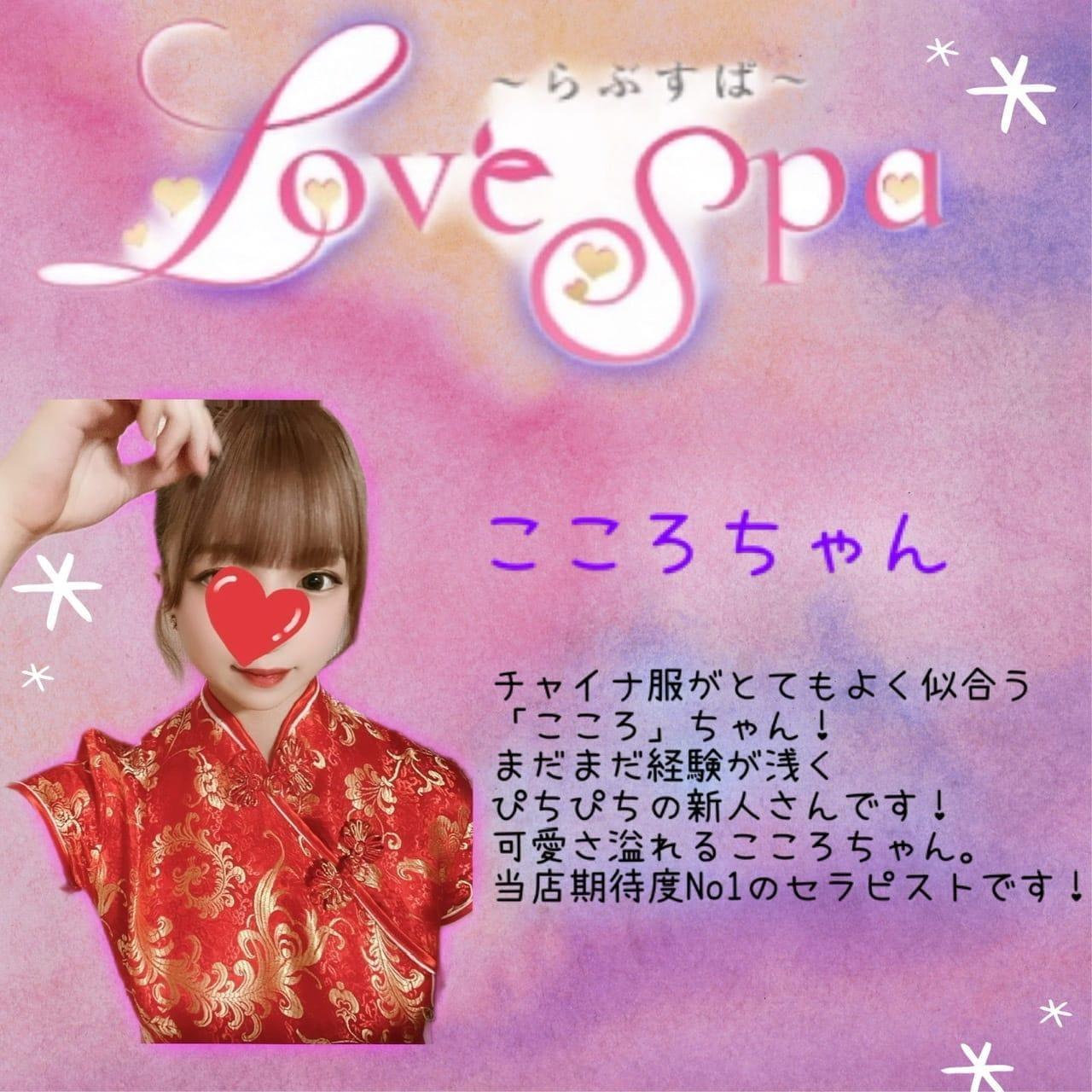 「本日こころちゃん22:00」09/23(木) 19:56 | LoveSpa ~ラブスパ~の写メ日記