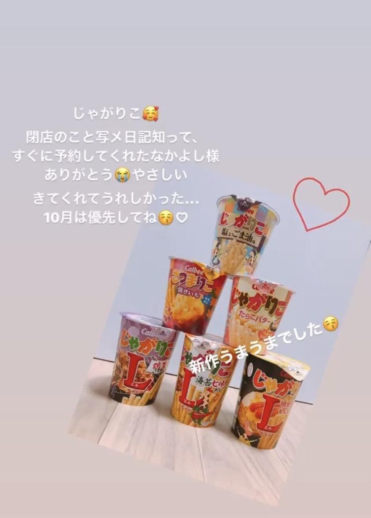 「特別」09/26(日) 08:40   成海 りこの写メ日記