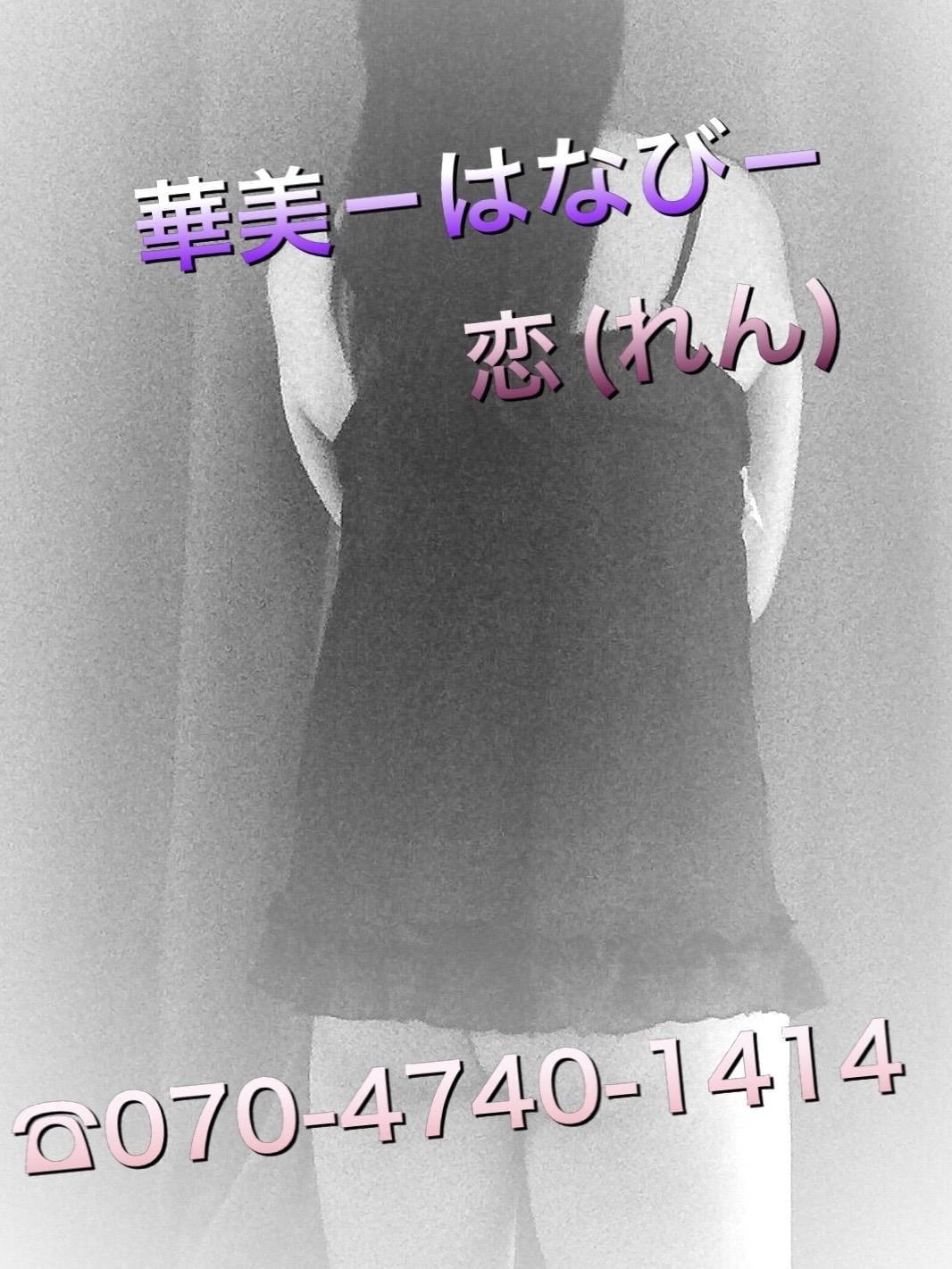 「☆ありがとう&出勤☆」09/27(月) 14:19   恋(れん)の写メ日記