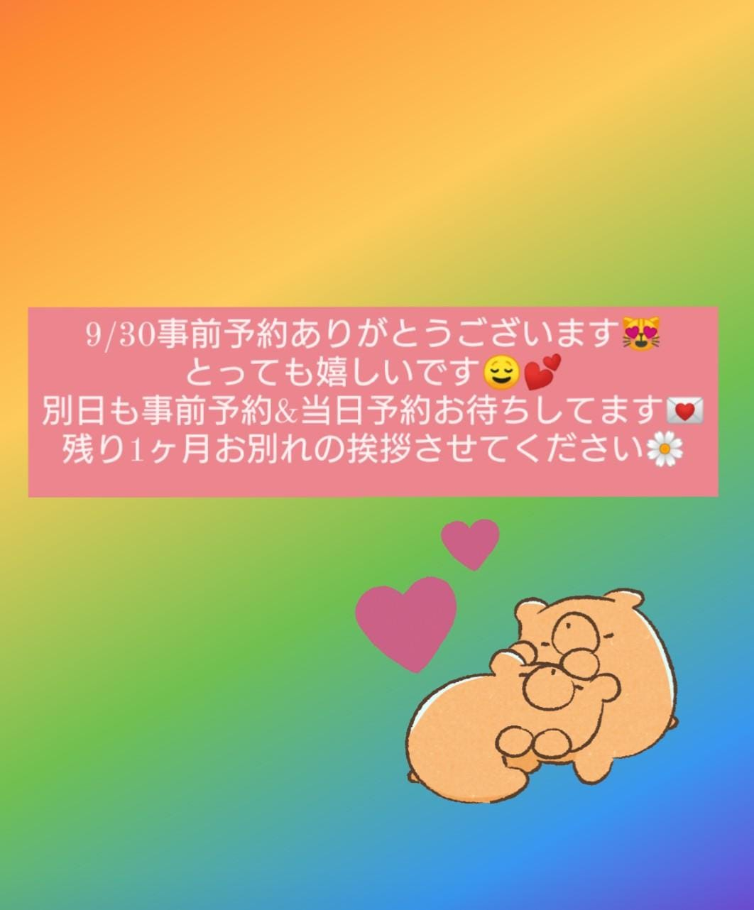 「♡」09/28(火) 22:03   華咲 りのの写メ日記