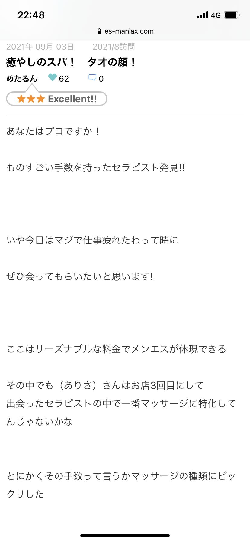 「クチコミ」10/10(日) 23:01 | ありさの写メ日記