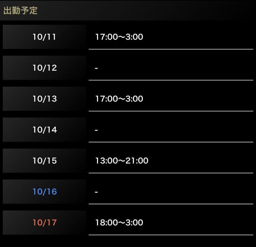 「いちか」10/12(火) 04:37 | 月島いちかの写メ日記