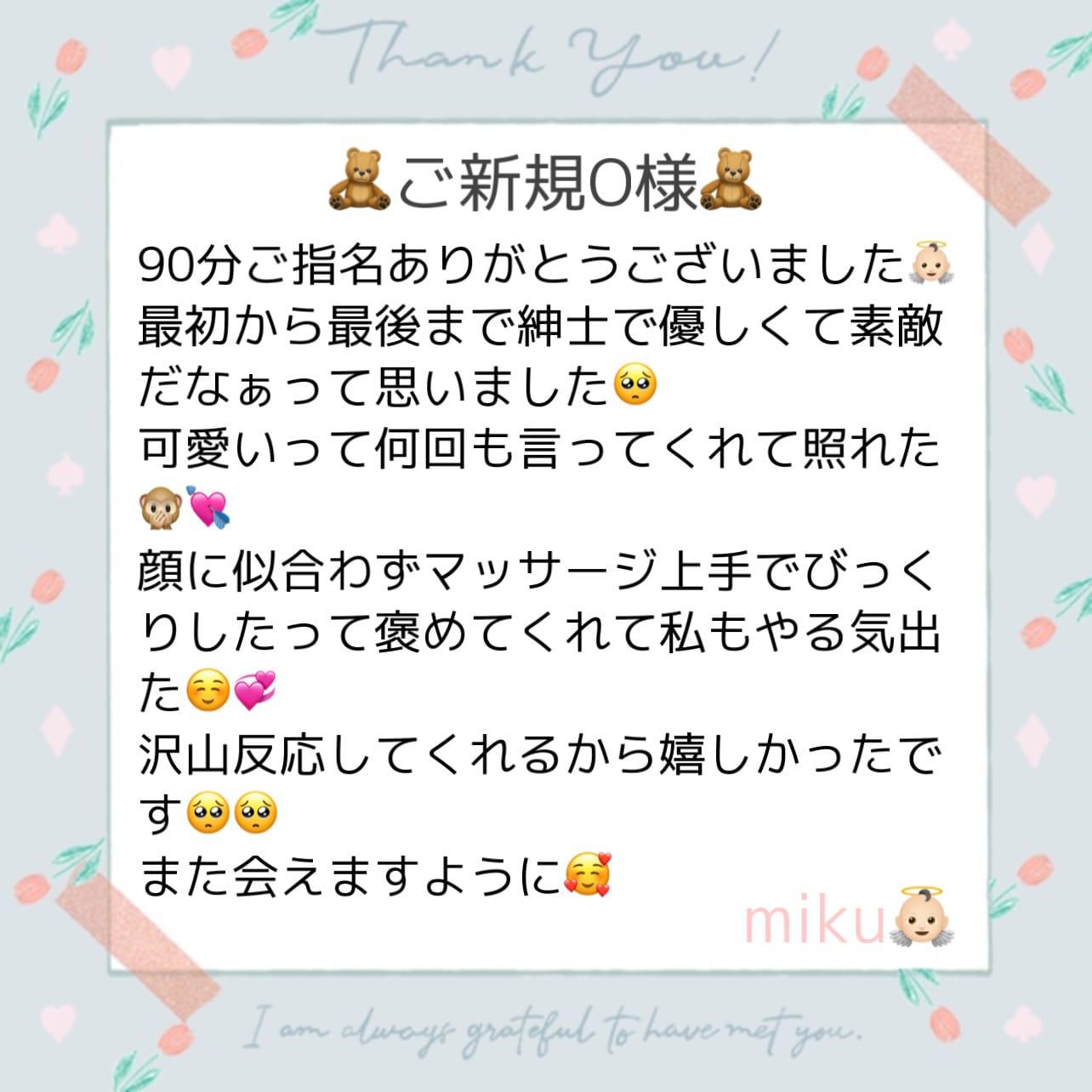 「ご新規O様❤︎」10/14(木) 20:54   みくの写メ日記
