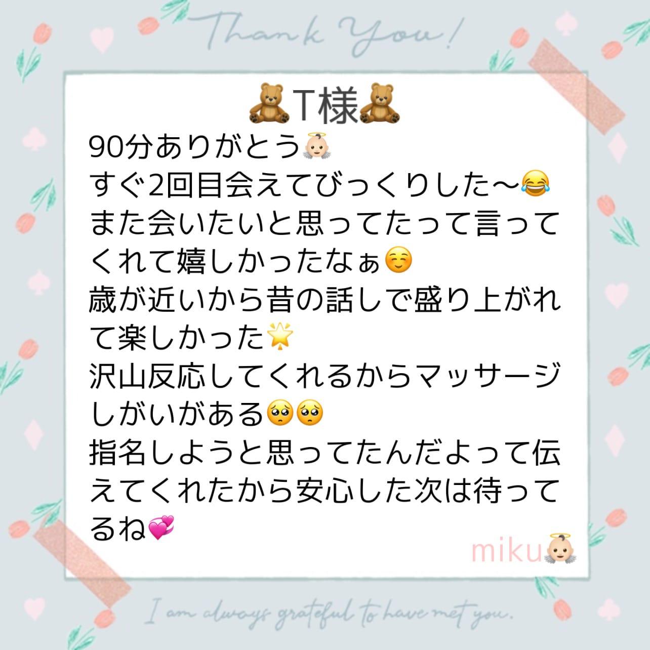 「T様❤︎」10/15(金) 01:45   みくの写メ日記