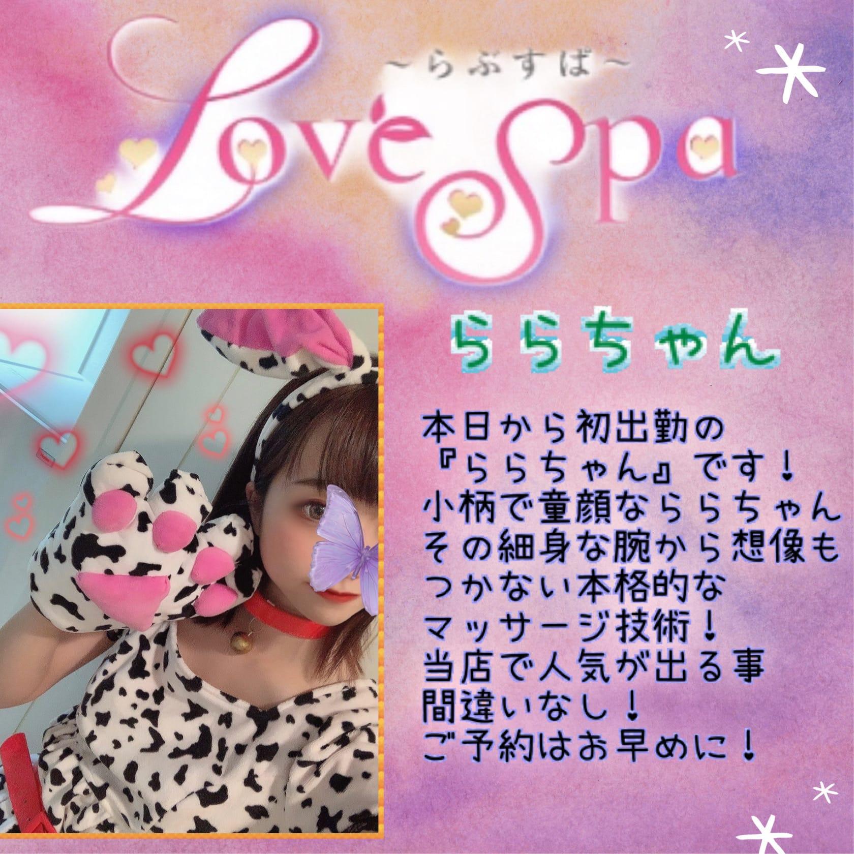 「本日ららちゃん出勤です❗」10/15(金) 12:40   LoveSpa ~ラブスパ~の写メ日記
