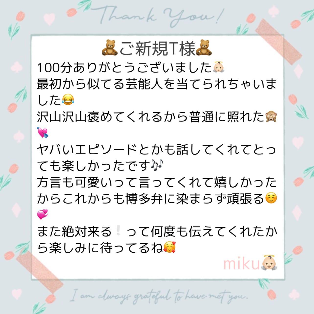 「ご新規T様❤︎」10/16(土) 00:06   みくの写メ日記